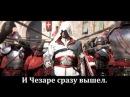 Литерал Assassin's Creed Brothehood SpeedUp [Zidkey ver.] By Fosi.