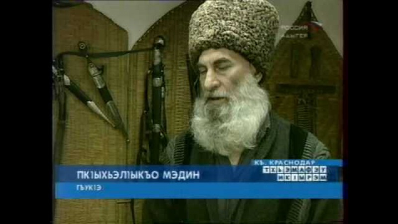 Madin PchyhaLyk'o -Master of Circassian Weapon and Violins