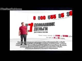 Реклама Домашние Деньги - 8-800-555-35-35