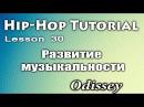 Видео уроки танцев/ Hip-Hop Dance Tutorial /Развитие музыкальности в хип хопе/ Odissey
