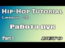 Видео урок танцев/Hip-Hop dance Tutorial / Работа рук в Хип Хопе / L'eto
