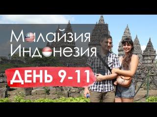 По Малайзии и Индонезии на машине. День 9-11