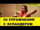 50 лучших упражнений с эспандерами Дмитрий Яшанькин