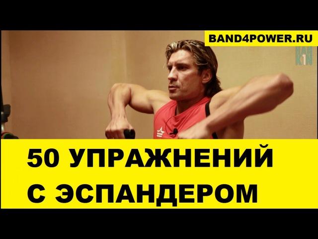 50 лучших упражнений с эспандерами Band4power. Дмитрий Яшанькин