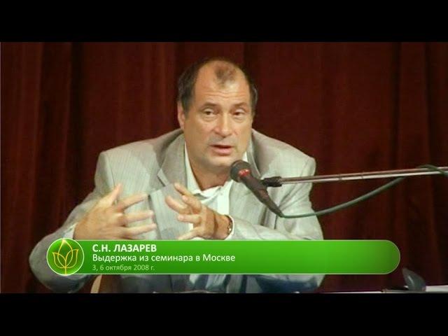 С.Н. Лазарев | Как рушится единобожие