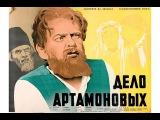 Дело Артамоновых — 1941 Старый советский фильм драма