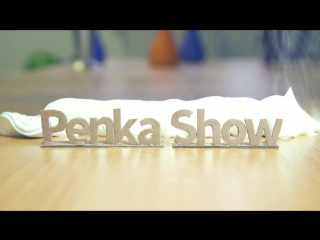 This is Хорошо - penka show