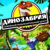 """Семейный развлекательный центр """"Динозаврия"""""""
