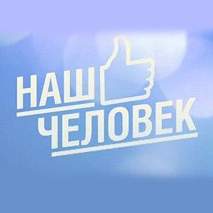 «Россия-1» показала анонсы шоу Валерия Комиссарова «Наш человек» (Видео)