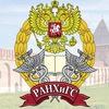 Смоленский филиал РАНХиГС | Официальная группа