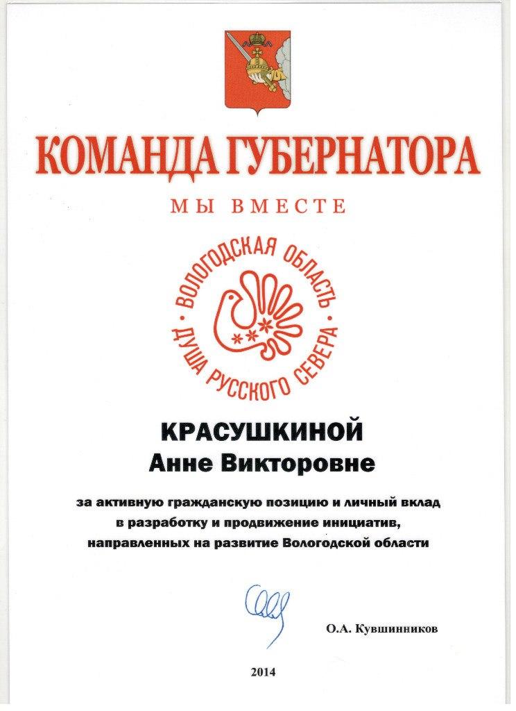 Благодарственное письмо губернатора Вологодской области