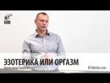 Эзотерика или оргазм. Александр Палиенко.