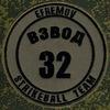 """Страйкбол Ефремов, СК """"ВЗВОД 32"""""""