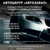 АВТОЦЕНТР АВТОЗАВАЛ 9260511