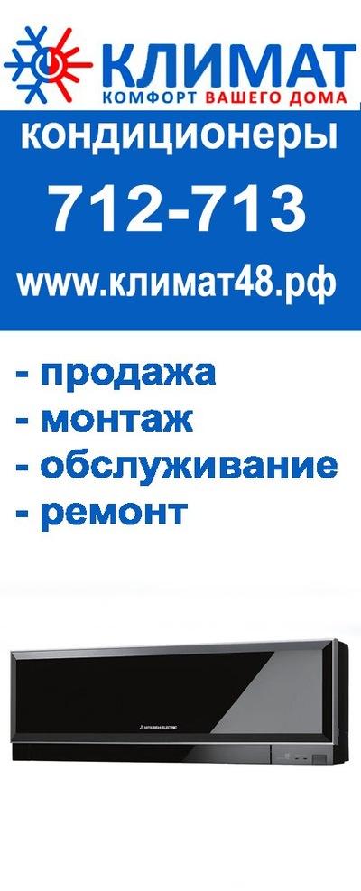 Установка и продажа кондиционеров в липецке кондиционер установка в квартиру н новгород