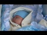 «Ефимке 5 лет» под музыку Кристина Орбокайте  - Губки бантиком. Picrolla