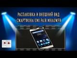 Распаковка и внешний вид смартфона  UMI FAIR MHAUMFR обзор review