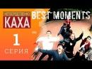 Best Moments - Непосредственно Каха 3 сезон 1 серияСубботний улов