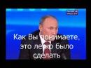 Путин об изменении конституции