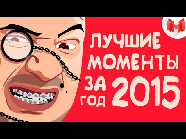 Баги, Приколы, Фейлы - Лучшие моменты за 2015 год