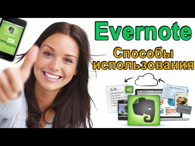 Как использовать Evernote. 5 способов использования Эвернот