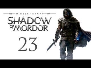 Middle-earth: Shadow of Mordor - Прохождение на русском [#23]