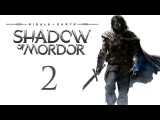 Middle-earth: Shadow of Mordor - Прохождение на русском [#2]