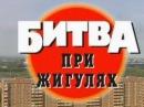 Криминальная Россия. Битва при Жигулях. Часть 1-4