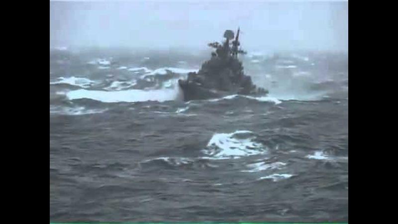 Прощайте скалистые горы. Адмирал Кузнецов. 9 вал.