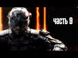 Прохождение Call of Duty: Black Ops 3 [60 FPS] — Часть 9: Кошмар