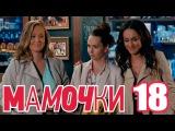 Мамочки - Сезон 1 Серия 18 - русская комедия HD