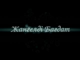 Жангелді Бағдат - Ұнап Қалдың (2016) Жуырда