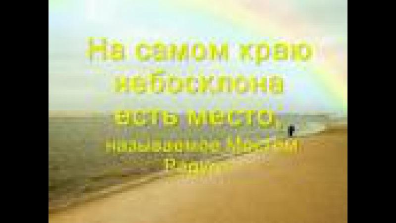 Мост Радуги Проект Тусовка kalinkamia.wix.com/tusovka