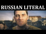 RUSSIAN LITERAL Dying Light
