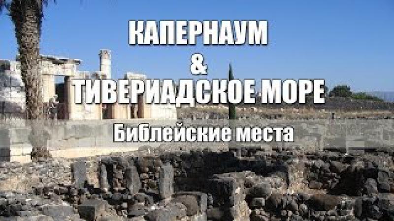 Посмотрите на Капернаум и Тивериадское Озеро, Израиль - Библейские Места