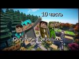 Остаться в живых 10 часть конец 1 сезона (Minecraft)