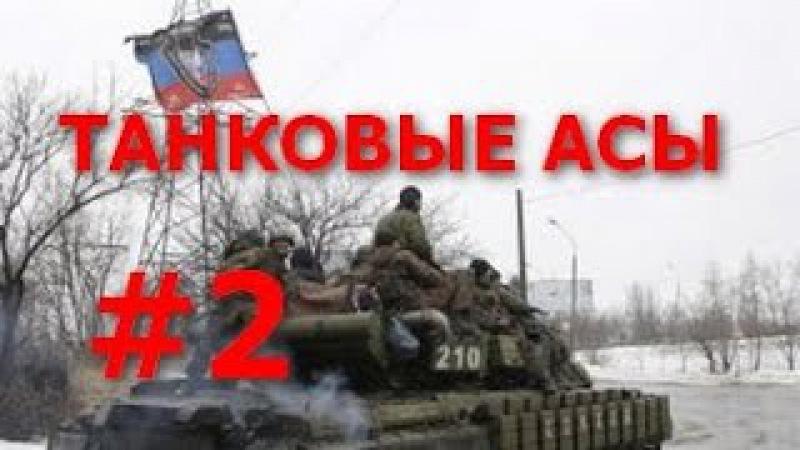 Танковые Асы Армии ДНР Серия 2 АТАМАН