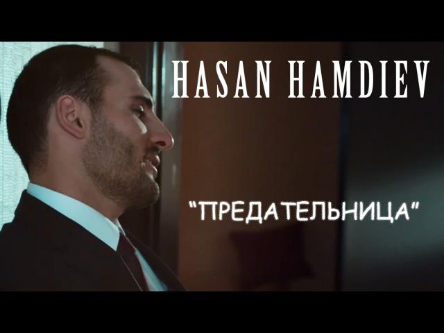 ХАСАН ХАМДИЕВ ПРЕДАТЕЛЬНИЦА MP3 СКАЧАТЬ БЕСПЛАТНО