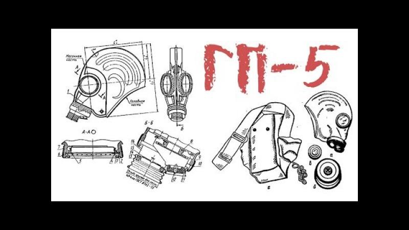 То, что вы не знали о ГП-5 (Обзор противогаза) | GP-5 gas mask review » Freewka.com - Смотреть онлайн в хорощем качестве