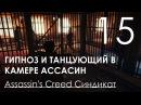 Assassin's Creed Синдикат Прохождение на русском Часть 15 Чарльз Диккенс (1080p 60fps)