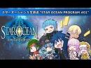 スターオーシャン5生放送 STAR OCEAN PROGRAM 01