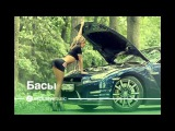 Басы на полную! (Vol.2) - Track 9 HD by bassbeats 720p. Музыка 2014 Года.