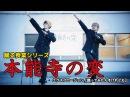 「本能寺の変」 踊る授業シリーズ 【踊ってみたんすけれども】 エグス12