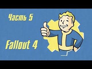 Прохождение игры Fallout 4 часть 5 (Первый шаг)