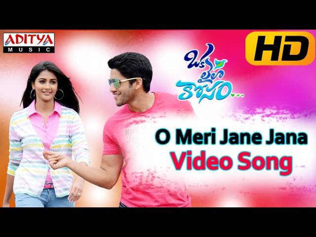 O Meri Jane Jana Full Video Song || Oka Laila Kosam Movie || Naga Chaitanya, Pooja Hegde