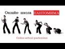 Mime tutorial Как делать волну руками Волна руками видеоурок