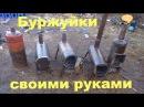 Буржуйка своими руками oven the stove with their hands