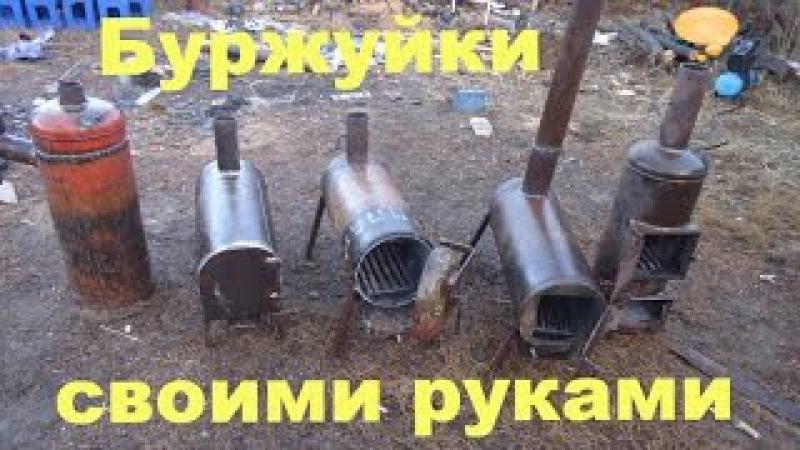 Буржуйка своими руками. \ oven the stove with their hands