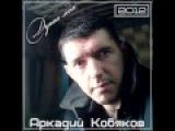 Аркадий кобяков - Королева снежная 2012