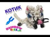 КОТИК из резинок на рогатке. Фигурки из резинок | Cat Rainbow Loom